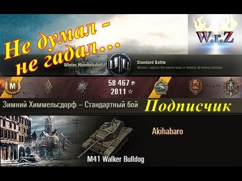 M41 Walker Bulldog  Не думал - не гадал… Зимний Химмельсдорф World of Tanks 0.9.15.1
