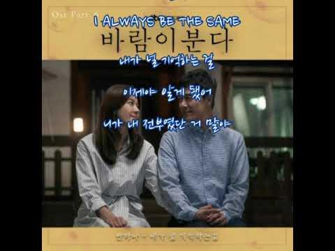 Download 반하나Banhana  ➿  내가 널 기억하는걸   가사    바람이 분다 OST Mp4 baru