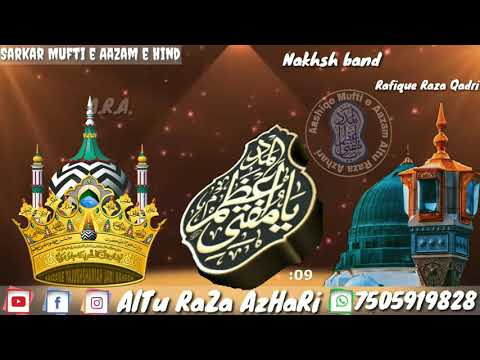 Nakhsh Bandi ka jab kanoon bana, Utha wo Bareilly ka Dulah || voice by Rafique Raza Qadri   ( #160