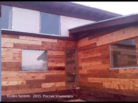 Строительство деревянного дома в стиле хай тек по технологии Ecoles System