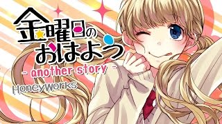 download lagu ┗∵┓金曜日のおはよう-another Story-/honeyworks Feat.初音ミク gratis