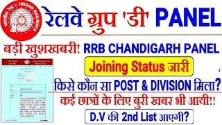 RRB GROUP D PANEL LIST आ गया। RRB CHANDIGARH//D.V 2nd List आएगी? Check Status!!