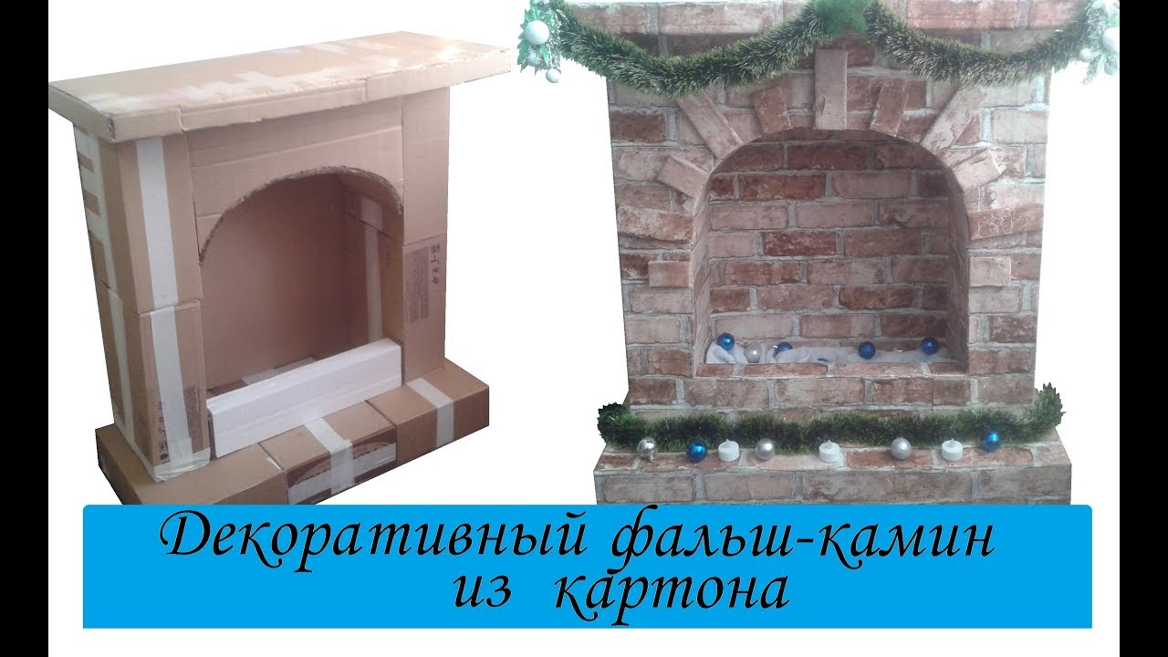Декоративный камин из картона своими руками 19