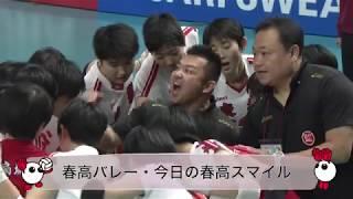 きょうの春高スマイル・1月7日(月) 男子・女子3回戦+準々決勝