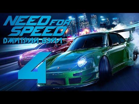 Прохождение Need For Speed 2015 — Часть 4: Toyota Supra из Форсажа