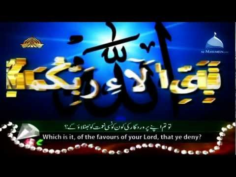 Syed Sadaqat Ali - Surah Ar - Rahman (chapter 55) [milostivi] [hd] video