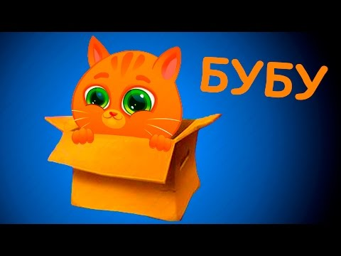 ТРИ КОТА КОТЕНОК БУБУ #62 кошечка Алиса и Николь помогают котенку веселое видео для детей #КИД