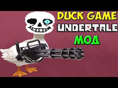 Утка Sans   Duck Game + Undertale мод