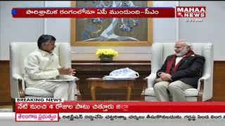 CM Chandrababu Meets  Modi Over| Polavaram Project and AP Pending Bills