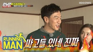 "Download Lagu Lee Kwang Soo ""Give me a break"" [Running Man Ep 396] Gratis STAFABAND"