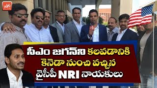 Canada YCP Leaders about CM YS Jagan Meeting in America | Jagan USA Trip | Dallas | YSRCP
