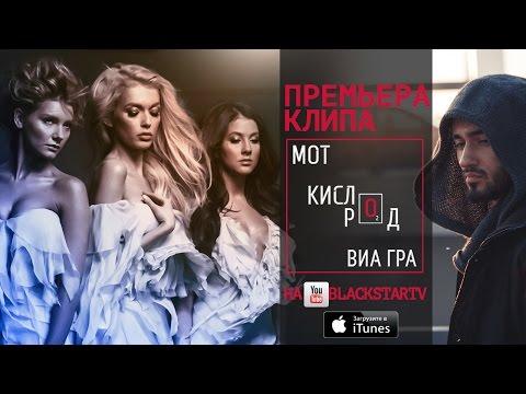 Мот - Мот feat. ВИА Гра - Кислород