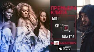 Мот ft. ВИА Гра - Кислород
