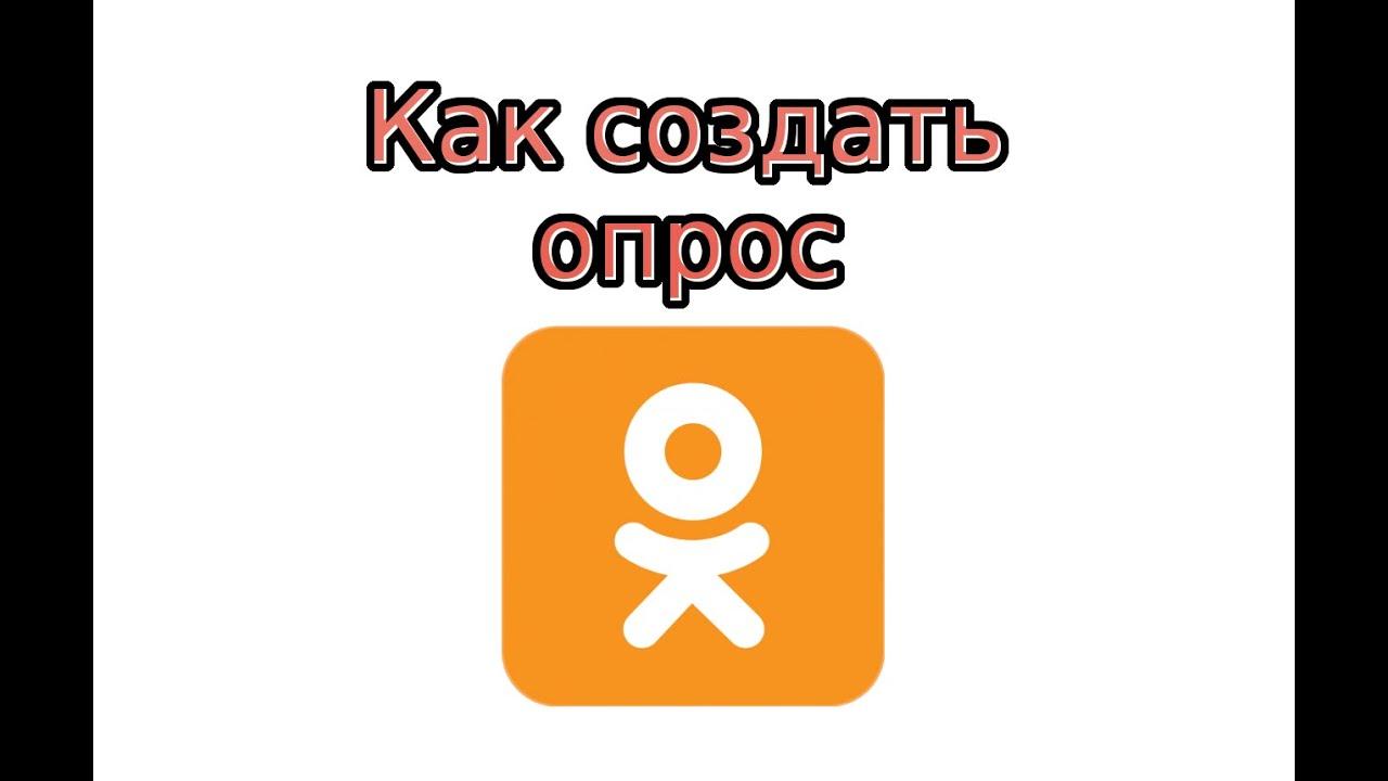 Как создать опрос в Одноклассниках - YouTube
