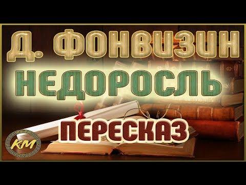 НЕДОРОСЛЬ. Денис Фонвизин