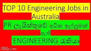 TOP 10 Engineering Jobs in Australia | PR ලැයිස්තුවේ අධික ඉල්ලුමක් ඇති ENGINEERING රැකියා
