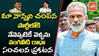 Vangaveeti Radha Gives Clarity on Rumours of Joining TDP | AP Political News