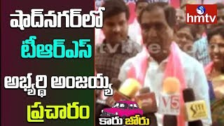 Shadnagar TRS Candidate Anjaiah Election Campaign In Rangareddy District | hmtv