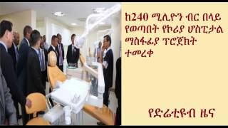 President Inaugurates Korean Hospital Expanded with 12 Million USD