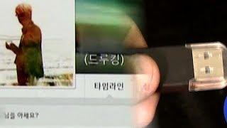 경공모 회원들, 김경수에 2700만 원 후원 정황