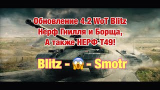 Обновление 4.2 WoT Blitz - Ребаланс техники - Нерф Грилля, Т49 и Борща - [WoT: Blitz]
