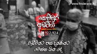 Wadiwiya Path Diyaniya  Kemmura Adaviya | FM Derana