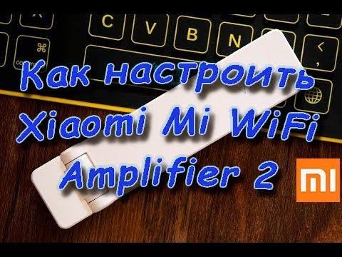 Как настроить Xiaomi Mi WiFi Amplifier 2 при помощи мобильного телефона thumbnail