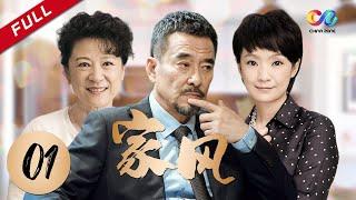 《家风》 第1集  欢迎订阅China Zone