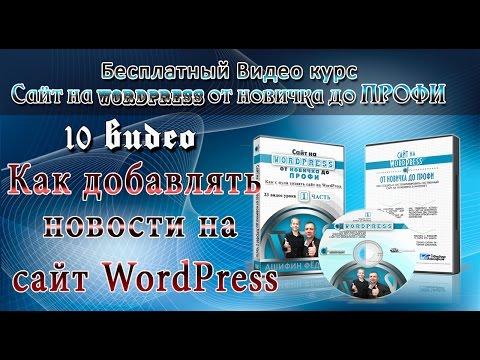 10 Как добавлять новости на сайт WorsPress