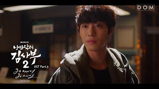 Download [MV] 찬열 (CHANYEOL), 펀치 (Punch) - Go away go away [낭만닥터 김사부 2 (Dr. Romantic 2) OST Part.3] Mp3/Mp4