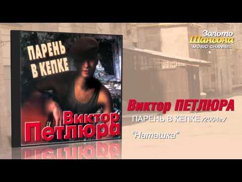Виктор Петлюра - Наташка
