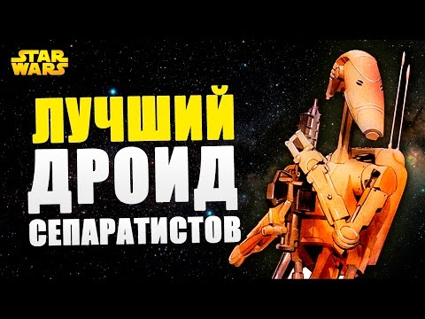 САМЫЙ ЛУЧШИЙ ДРОИД армии сепаратистов | Star wars
