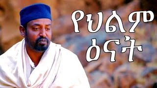 Yehilm Enat -  New Ethiopian Movie - 2017