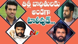 Tollywood Actors Donate Flood Relief Funds For Titli-Affected Villages in Srikakulam | NTV