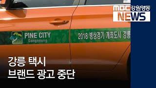 R도권)강릉 택시 광고디자인 교체 막막