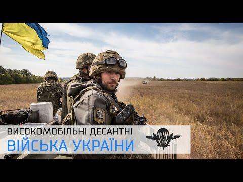 Високомобільні десантні війська України / Ukrainian Airborne Troops