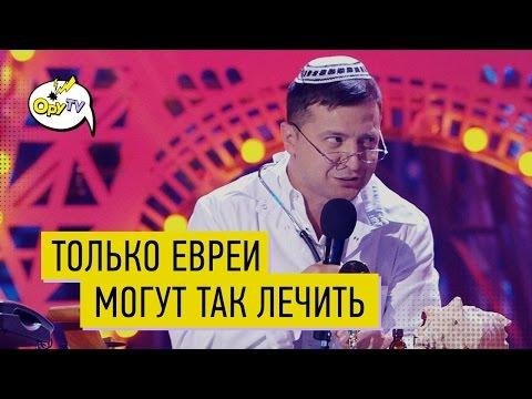 РЖАКА до слез!  Еврейскую медицину ЖЕСТОКО оборали!