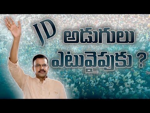 జెడి లక్ష్మీనారాయణ అడుగులు ఎటువైపుకు ? || JD Lakshmi Narayana into AP Politics ?