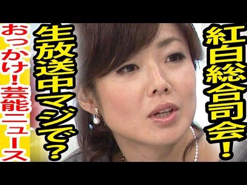 おっかけ!芸能ニュース 有働由美子、紅白総合司会「あさイチ」ワイプ「マジで?」 おっかけ!芸能.