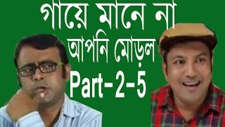 Bangla Natok 2016 Gaya Mane Na Apni Morol Part 02,03,04,05