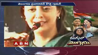 Congress releases list of Star Campaigners for Telangana Elections | Nagma | Kushboo | Ramya