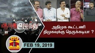 (19/02/2019) Ayutha Ezhuthu : Will AIADMK-PMK Alliance give tough to DMK..? | Thanthi TV