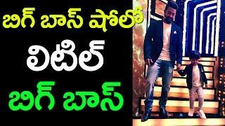బిగ్ బాస్ షో లో అభయ్ రామ్ | Jr NTR Son Abhay Ram in Bigg Boss Sets  | Top Telugu Media