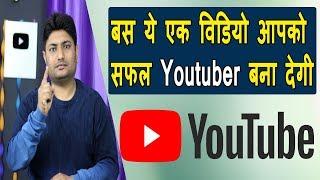 How To Be  A Successful Youtuber 2019 | Youtube Par Famous Hone Ke Liye Kya Kare