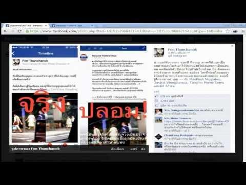 วิธีรายงานให้เฟสบุ๊ค ปิดเฟส ที่ไม่ดี
