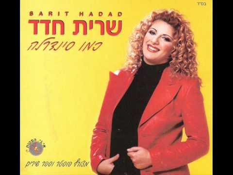 שרית חדד - כמו סינדרלה - Sarit Hadad - Kmo Sinderella video