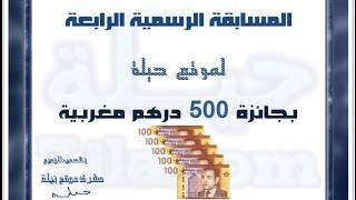 المسابقة الرسمية الرابعة لموقع حيلة بجائزة نقدية قدرها  500 درهم مغربية