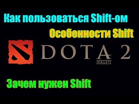 Что такое Shift в Dota 2. Как им пользоваться?
