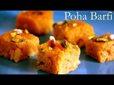 बिना चाशनी के बिलकुल नए तरीके से बनायें पोहा बर्फी | Instant Poha Barfi recipe