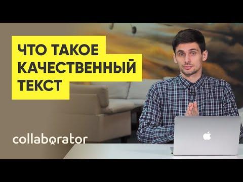 Понятие качественного текста в 2018 году. Игорь Рудник